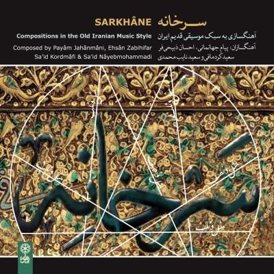 Sarkhaneh